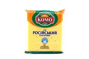 Сир Російський класичний 50% 230г Комо
