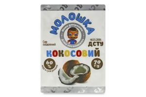 Сир плавлений 60% Кокосовий Молошка м/у 70г