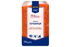 Чечевица красная Metro Chef м/у 500г