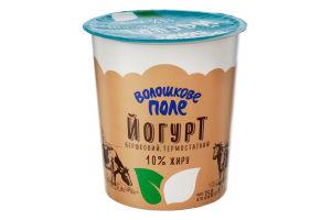 Йогурт 10% сливочный термостатный Волошкове поле ст 350г