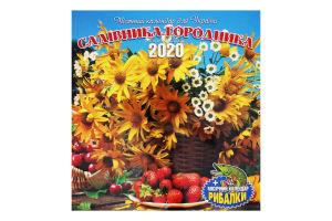 Календар 2020 №B-1307 На кожен день Студія Марко 1шт