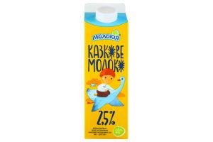 Молоко 2,5% Казкове Молокія п/п 900г