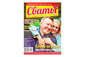 Журнал Сваты