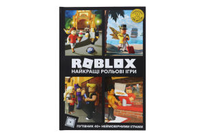 Книга для детей от 7лет Лучшие ролевые игры Roblox 1шт