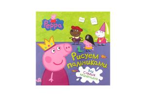 Книга Свинка Пеппа. Малюємо пальчиками зеленарос. Перо 117741