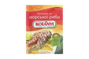 Приправа до морської риби Kotanyi м/у 26г
