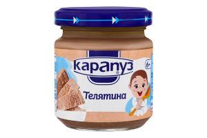 Пюре для детей от 6мес Телятина Карапуз с/б 90г