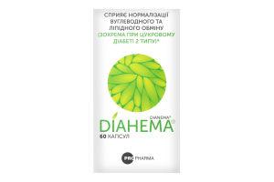Добавка дієтична Diahema 60шт