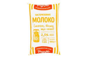 Молоко 2.5% пастеризоване РадиМо м/у 1000г