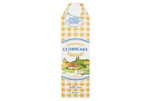 Молоко 6% ультрапастеризованное Особое Селянське т/п 950г