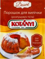 Розпушувач тіста Dessert Kotanyi м/у 10г