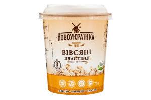 Пластівці вівсяні швидкого приготування Новоукраїнка ст 75г