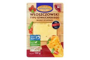 Сыр 45% сычужный твердый нарезной Влощовский Швейцарский Wloszczowa лоток 150г