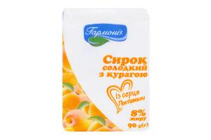 Сирок 8% солодкий з курагою Гармонія м/у 90г
