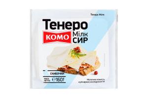 Сир 50% Мілк Тенеро Комо м/у 160г