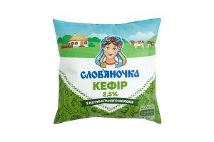 Кефір 2.5% Слов'яночка м/у 425г