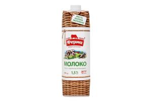 Молоко 1.5% ультрапастеризоване Ферма т/п 980г