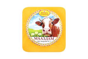 Сир 45% твердий Мааздам Новгород-Сіверський кг