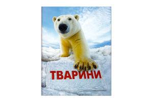 Животные. Полная энциклопедия КМ-Букс 160 с (укр.)