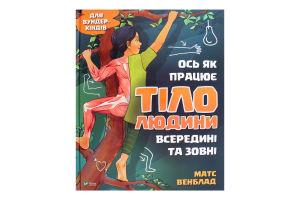 Книга для дітей від 6-и років Ось як працює тіло людини всередині та зовні Vivat 1шт