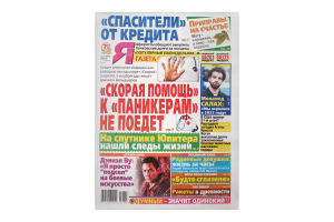 Газета Я