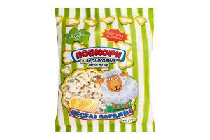 Попкорн з вершковим маслом Веселі баранці м/у 90г