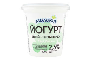 Йогурт 2.5% густий Білий+пробіотики Молокія ст 300г