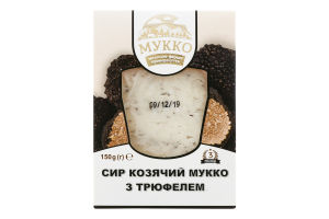 Сыр 50% козий с трюфелем Мукко к/у 150г