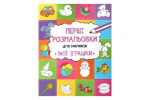 Книга Vivat Первые раскраски малыша Мои игрушки