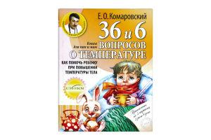 Книга 36 и 6 вопросов о температуре