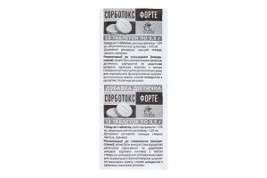 Добавка дієтична Сорботокс форте Ecolek pro 10шт