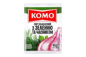 Сыр 55% плавленый С зеленью и чесноком Комо м/у 75г