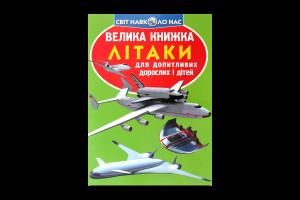 Книга Больш.книга.Самолеты нов КБ укр.