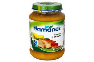 Пюре для детей от 5мес Телятина с овощами Hamanek с/б 190г
