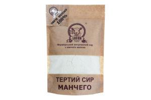 Сыр 45% тертый с овечьего молока Манчего Lacon д/п 80г