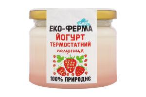 Йогурт Еко-фермаДиво клубника нат ягод термост2,5%