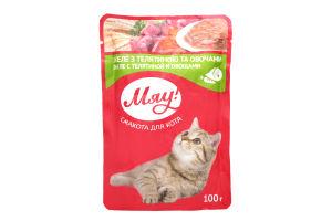 Консерва для котов с телятиной и овощами мягкая упаковка Мяу! 100г