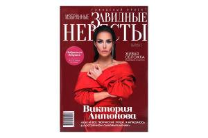 Журнал Завидные невесты