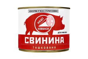 Свинина тушкована Наші Ковбаси з/б 525г