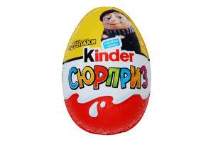 Яйце шоколадне з іграшкою Посіпаки Сюрприз Kinder м/у 20г