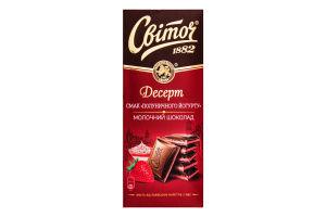 Шоколад молочный с клубничным йогуртом Свиточ 90г