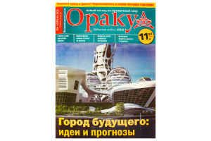 Газета Оракул укрпресс