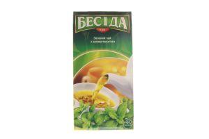 Чай зеленый с ароматом мяты Беседа к/у 26х1.3г