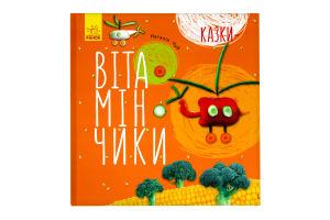 Книга Н.Чуб Ранок Крошки-ладошки Сказки-витаминчики (укр.)