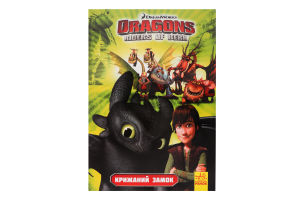 Комикс Ледяной замок Dragons Riders of berk Видавництво Ранок 1шт