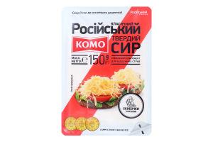 Сир 50% твердий скибочки нарізані Російський класичний Комо лоток 150г