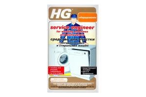 Средство для очистки посудомоечных и стиральных машин HG 2х100г