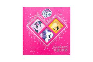 Книга My little Pony Любимые сказки
