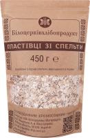 Пластівці зі спельти Білоцерківхлібопродукт д/п 450г