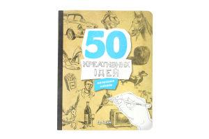 Книга 50 креативних ідей малювання олівцем КМ-Букс 1шт